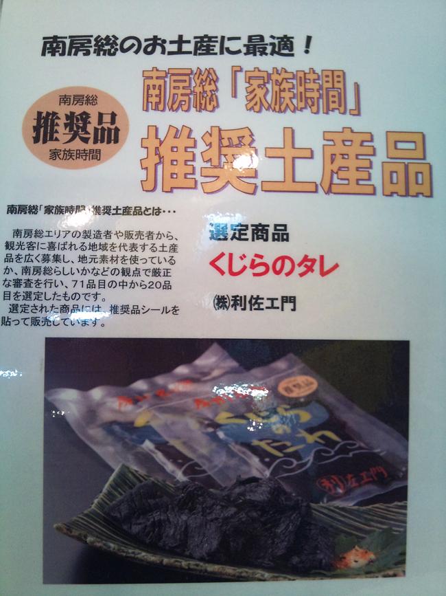 2010-11-13 鯨のたれ.jpg